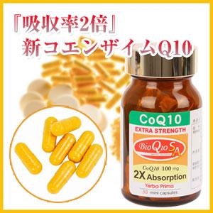 吸収率2倍・自然発酵型CoQ10(コエンザイムキューテン)100mg
